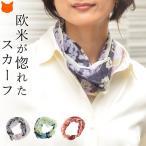 シルク100 スカーフ シフォン リング ネックレス 日本製 花柄 フラワー プレゼント 誕生日 ギフト