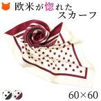 シルク スカーフ ドット シルク100% 日本製  正方形  横浜スカーフ 人気 ブランド 58×58cm ネイビー レッド