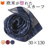 シルク スカーフ 長方形 ロング 日本製 横浜スカーフ ブランド シルク100% 紺 青 ネイビー ベージュ ピンク 赤 レッド 母の日 プレゼント 実用的 花以外