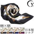スカーフ シルク 大判 日本製 正方形 90 横浜スカーフ ブランド レディース 誕生日 プレゼント