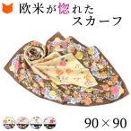 シルク スカーフ 花柄 大判 日本製 正方形 90 シルク100% ブランド 横浜スカーフ 誕生日 プレゼント ネイビー 黒