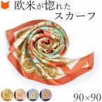 シルク スカーフ ツイル 大判 横浜スカーフ 母の日 春 日本製  ドットY
