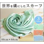 ショッピング正方形 シルク スカーフ ツイル 大判 日本製 正方形  横浜 スカーフ  春 夏 マリン 柄
