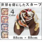 シルク スカーフ ツイル 大判 横浜 日本製 アンリード 母の日 春