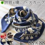 シルク スカーフ ツイル 大判 正方形 横浜スカーフ 母の日 春 日本製 ハーネス