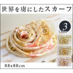 ショッピングスカーフ シルク100% スカーフ サテン 大判 日本製 正方形 横浜 スカーフ  春 夏 マッチマリーナ 母の日