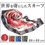 横浜スカーフ ライディングビット 88x88 大判 シルクサテンストライプ シルク100% 馬具 柄 日本製 スカーフ