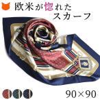 横浜スカーフ コートオブアームス 88x88 大判 シルク ツイル シルク100% 紋章 ワッペン パターン 柄 日本製 スカーフ