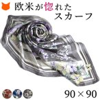 ショッピングスカーフ 横浜スカーフ リンクフラワー 88x88 大判 シルクサテンストライプ シルク100% フラワー 花 柄 日本製 スカーフ