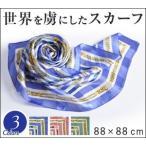 横浜スカーフ ブリティッシュエルメス 88x88 大判 シルクサテンストライプ シルク100% ベルト 馬具 柄 日本製 スカーフ