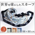 横浜スカーフ クリスタルミックス 88x88 大判 シルクサテンストライプ シルク100% ベルト 馬具 柄 日本製 スカーフ