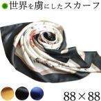 横浜スカーフ パッセージ 88x88 大判 シルク ツイル シルク100% パリ イラスト 日本製 スカーフ