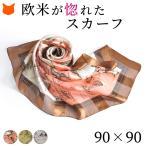 横浜スカーフ ワールドワイド 88x88 大判 シルクサテンストライプ シルク100% フラワー 花 柄 日本製 スカーフ