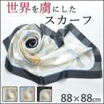 ショッピングスカーフ シルク サテン 大判 スカーフ 楽器柄 日本製 ブランド フレンチホルン 88x88 春 夏 ストール