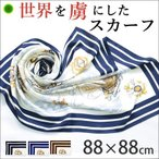 ショッピング大判 シルク スカーフ ツイル マリン柄 日本製 ブランド 大判 セーリング 88x88 春 夏
