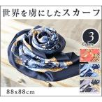 シルク スカーフ ツイル 正方形 大判 横浜スカーフ 日本製 くつわエルメス 母の日 春