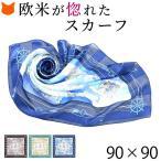 スカーフ 大判 シルク サテン ストライプ 横浜 スカーフ ユーラシア 地図柄 日本製 ブラック 黒 母の日 プレゼント 誕生日 ギフト