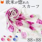 シルク100 スカーフ ローザ 日本製 花柄  バラ フラワー サテン 大判  正方形  横浜スカーフ 母の日 プレゼント ギフト