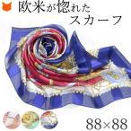 シルク100 スカーフ 日本製 エルメス柄  サテン 大判 ガンエルメス 正方形  横浜スカーフ 母の日 プレゼント ギフト
