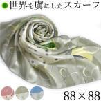 横浜スカーフ カラードット 88x88 大判 シルクサテンストライプ シルク100% フラワー 花 柄 日本製 スカーフ