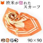 横浜スカーフ グランドポピー 88x88 大判 シルク ツイル シルク100% ポピー フラワー 花 柄 日本製 スカーフ