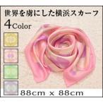 シルク スカーフ ツイル 大判 横浜 日本製 キューブカット 母の日 春