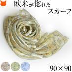 ショッピングスカーフ シルク スカーフ サテン 大判 横浜スカーフ 母の日 春 正方形 日本製 ミラノペルシャ柄 ドットY