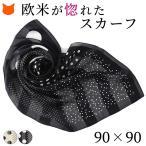 横浜 スカーフ 大判 シルク サテン ストライプ パッチ水玉 88x88 日本製 プレゼント 誕生日 ギフト