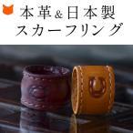 レザー スカーフリング 日本製 本革 馬蹄 ひづめ スカーフ 春 留め クリップ