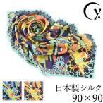 スカーフ シルク ツイル 大判 日本製 ブランド  .Y ドットワイ 横浜スカーフ シルク100 母 妻 バルセロナ 母の日 プレゼント 実用的 花以外