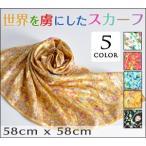 シルク スカーフ ミニ サテン 正方形 バッグ ヘアアクセサリー 横浜スカーフ ペルシャ柄