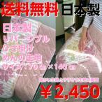 ショッピングひざ掛け ひざ掛け PK リバーシブル めんの生地仕様 ピンクカラー 抗菌防臭わた使用 送料無料