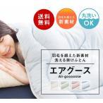 洗える掛布団 エアグース セミダブル 170×210cm 送料無料 日本テレビ 女神のマルシェで紹介 ご家庭の洗濯機で丸洗い出来る布団 エアグース