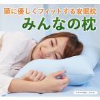 みんなの夢枕 頭に優しくフィットする安眠枕 43×63cm マイクロビーズピロー