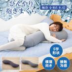 抱き枕 ポリエステル クール ひんやり 接触 冷感 Q-max0.42 だきまくら ダキマクラ 38 × 110 cm 正規品 人気 ランキング