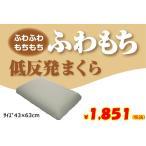 ショッピング低反発 低反発まくら 43×63cm テンピュール枕で使われている低反発素材の枕 ふんわり柔らかな沈み込みで首をサポート