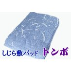 敷パッド トンボ柄 シングルサイズ 100×205cm ブルー 夏にもおすすめの和風モダンのトンボ柄をしじら織りで仕上げた洗える敷パッド