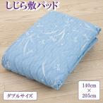 敷パッド トンボ柄 ダブルサイズ 140×205cm ブルー 夏にもおすすめの和風モダンのトンボ柄をしじら織りで仕上げた洗える敷パッド