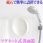 洗面器 マグネット ホワイト おしゃれ 浴室 壁面 磁石 設置 収納 壁面収納 洗面ボール 湯おけ 風呂桶
