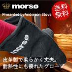 morso ストーブグローブ(右) 薪ストーブ/薪/手袋/耐熱/片手/革/バーベキュー/BBQ/
