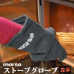 morso ストーブグローブ (左) 薪ストーブ/手袋/薪/耐熱/片手/革/丈夫/バーベキュー/BBQ/