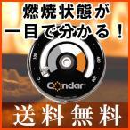 薪ストーブ 温度計 [送料無料]【薪ストーブ/アクセサリー/温度計/温度管理/Condar/コンダー】