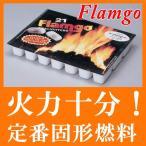 着火剤 フラムゴ 1パック(21個入り)×12パック  キャンプ/アウトドア/バーベキュー/BBQ/着火/着火材/Flamgo
