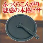 ピザパン・ハンドルセット   薪ストーブ/ピザ/料理/調理/クッキング/南部鉄器/岩鋳/