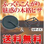 ピザパン(ハンドル付)+クッキングスタンド(S)[送料無料] [薪ストーブ/ピザ/五徳/南部鉄器]