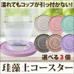 珪藻土 コースター デザイン  6色から選べる3枚セット おしゃれ 吸水 水滴 吸収 吸湿