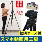 三脚 ビデオカメラ  170cm スマホホル