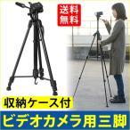 Camera - 三脚 ビデオカメラ  150cm コンパクト 軽量 一眼レフ  発表会 お遊戯会 記念日 運動会