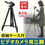 三脚 ビデオカメラ  134.5cm コンパクト 軽量 一眼レフ  発表会 お遊戯会 記念日 運動会