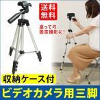 三脚 ビデオカメラ 105.5cm シルバー / ブラック コン